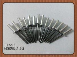 GB12615封闭型扁圆头铝抽芯铆钉