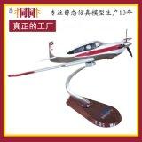 静态合金飞机模型 飞机模型定制批发 仿真飞机模型制造 合金飞机模型厂家 穆尼民航机模型