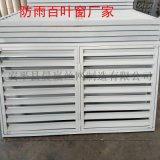 优质外墙防雨铝合金百叶窗厂家