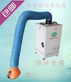 厂家直销移动式焊烟净化器 双臂单臂HCHY1500焊烟除尘器