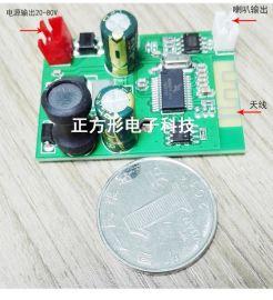 蓝牙无线音乐接收器蓝牙板扭扭车蓝牙控制板