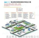 aolong数字化校园软件方案