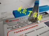 WEWELDING-Q303低温铝焊丝低温铝焊条