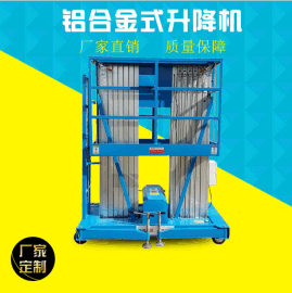 供应北京铝合金式升降机电动液压升降平台高空作业平台车6米