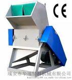 华瑞供应粉碎机|PVC粉碎机