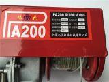 福花PA微型电动葫芦