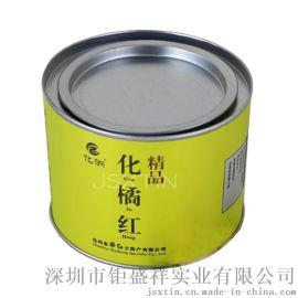 化州橘红铁盒包装 柑普茶叶盒 养生茶马口铁盒
