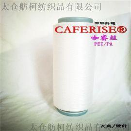 CAFERISE、75D、咖啡碳丝、咖啡碳纤维