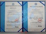 恩平ISO9001體系認證辦理