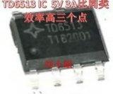 晶达通TD6513 IC 5V 3A原厂直销 比同类效率平均高出三个点