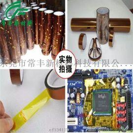 廠家生產 高溫膠 高溫膠帶 絕緣膠帶 耐高溫膠帶 耐高溫絕緣膠帶 高溫膠紙 耐高溫雙面膠