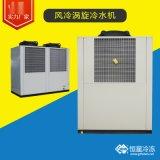 风冷冷冻机组,厂家  风冷涡旋式冷水机组