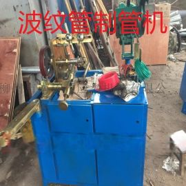 柳州LCB金属波纹管制管机,桥梁波纹管设备,预应力波纹管机