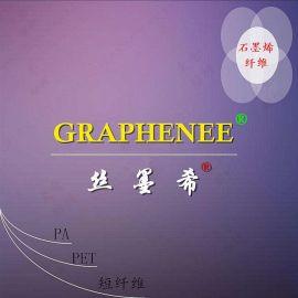 GRAPHENEE、涤纶石墨烯纤维、石墨烯丝