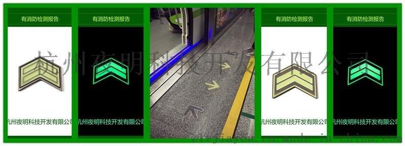 地鐵自發光材樓梯蓄光型疏散指示標識