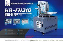 泉州热熔胶封盒机 晋江食品自动封口机 沟底糊盒机