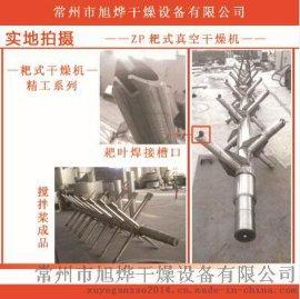 蒽醌磺酸真空耙式干燥机,蒽醌磺酸专用烘干设备