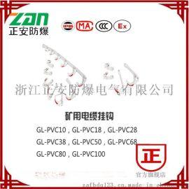 浙江正安GL-PVC18/28/38/50/68/80/100矿用电缆挂钩 电线勾 带煤安证