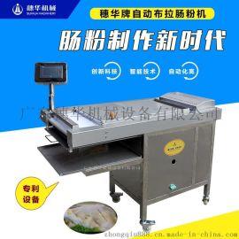 穗华自动布拉肠粉机 现做现卖布拉肠粉机 节能肠粉机