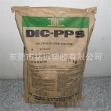 PPS/日本油墨/FZ-1140/加玻纖40/阻燃級/耐高溫