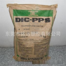 PPS/日本油墨/FZ-1140/加玻纤40/阻燃级/耐高温