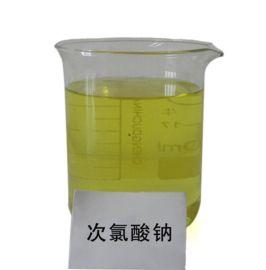 廠家直銷供應殺菌消毒用工業級10%次氯酸鈉溶液