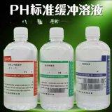 PH缓冲剂 PH4.00 4.01 6.86 7.00 9.18 10.01单瓶500ml