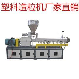 共混改性造粒机 双螺杆共混改性造粒机