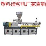 共混改性造粒機 雙螺桿共混改性造粒機