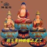 大势至菩萨 西方三圣佛像 阿弥陀 大精进菩萨佛像