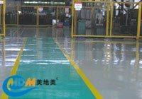 广州地坪漆厂家,美地美环氧地坪漆 专业环氧地坪漆施工