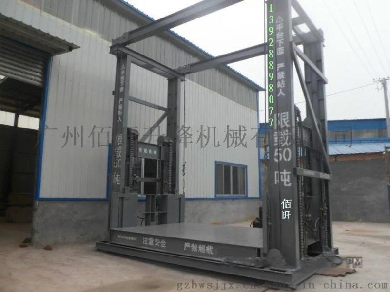 大吨位货梯厂家超大吨位液压货梯安全保障