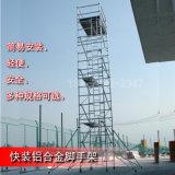 15米脚手架 户外安全网维护铝合金脚手架