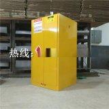化学品安全柜-防爆安全柜