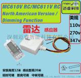 獨立安裝感應控制器5.8G人體雷達感應開關智慧感應開關MC610V RC