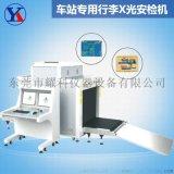 安检机 汽车站专用物品安检机X光机 行李安检机
