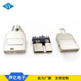 Micro USB 3.0连接器
