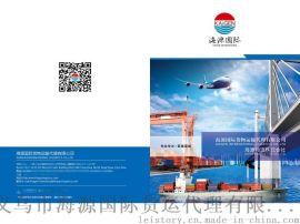 海源---中国到日本包清关派送到门服务