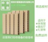 安陽隔音材料吸音板廠家18mm環保木質吸音板