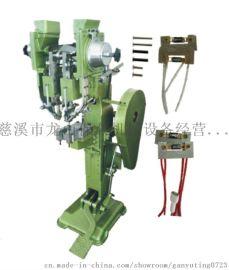 宁波中型可调双粒铆机 慈溪箱包打钉机 铆合设备