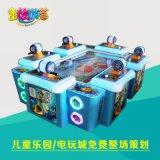 童族遊藝供應6人小釣魚投幣遊戲機