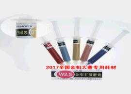 武汉先导:2017全国金相大赛专用耗材抛光膏如火如荼出售中