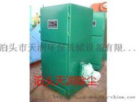 PL单机除尘器设备精良天润多年品牌供应