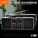 插卡音箱L-288雙喇叭  老人便攜式收音機