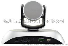 MST-EX10-1080S视频会议摄像机 高清摄像头 视频会议