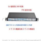 1U超短箱服务器机箱ITX迷你主板1U工控机箱