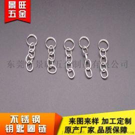 东莞厂家直销**金属钥匙圈 钥匙链  当天发货
