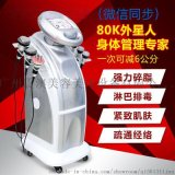 减肥美容仪减肥瘦身仪器减肥爆脂仪多少钱一台
