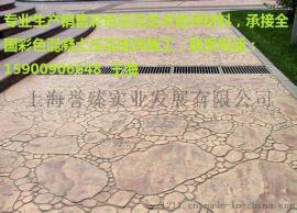 贵州彩色水泥压花地面/安顺艺术压模地坪材料