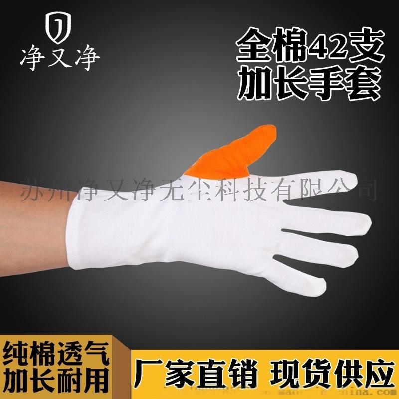 42支全棉手套,蘇州手套定製廠家,防靜電手套